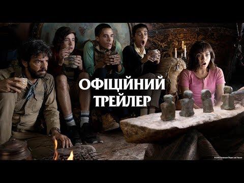Дора і загублене місто. Офіційний трейлер 1 (український)