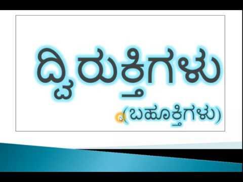 kannada grammer dwirukttigalu for sda fda pdo and all other compitative  exams