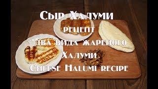 Сыр Халуми рецепт+ два вида жареного Халуми  Cheese Halumi recipe + two kinds of fried Нalumi