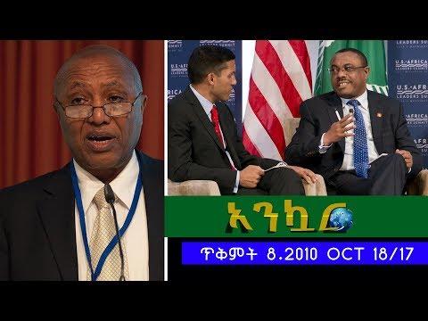 Ethiopia - Ankuar : አንኳር - Ethiopian Daily News Digest   October 18, 2017