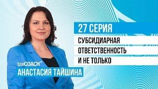 видео Решение суда по субсидиарной ответственности при банкротстве.