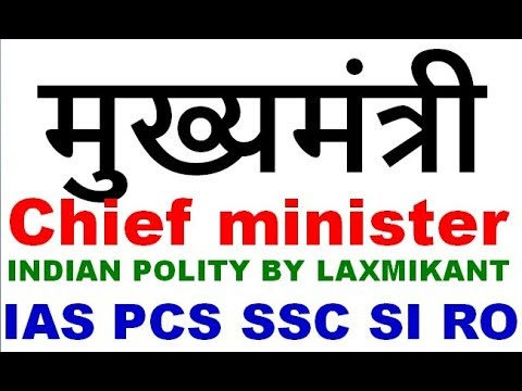 CHIEF MINISTER | indian polity by laxmikant in hindi UPSC IAS PCS SSC SI UPPSC