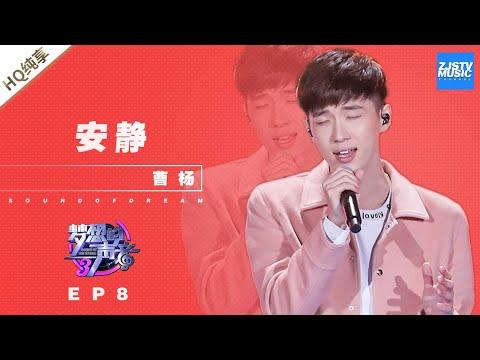 [ 纯享 ] 曹杨《安静》《梦想的声音3》EP8 20181214  /浙江卫视官方音乐HD/