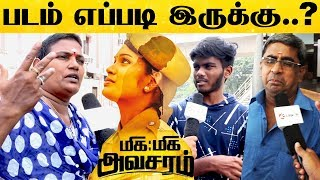 Miga Miga Avasaram Movie Public Review
