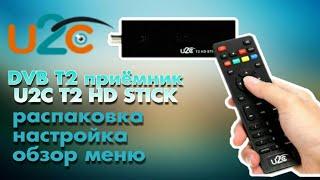DVB-T2 приймач U2C T2 HD STICK: розпакування, налагодження, огляд меню.