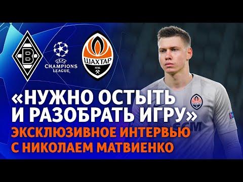 FC Shakhtar Donetsk: После пропущенных голов мы перестаем играть. Итоги матча с Боруссией М от Николая Матвиенко