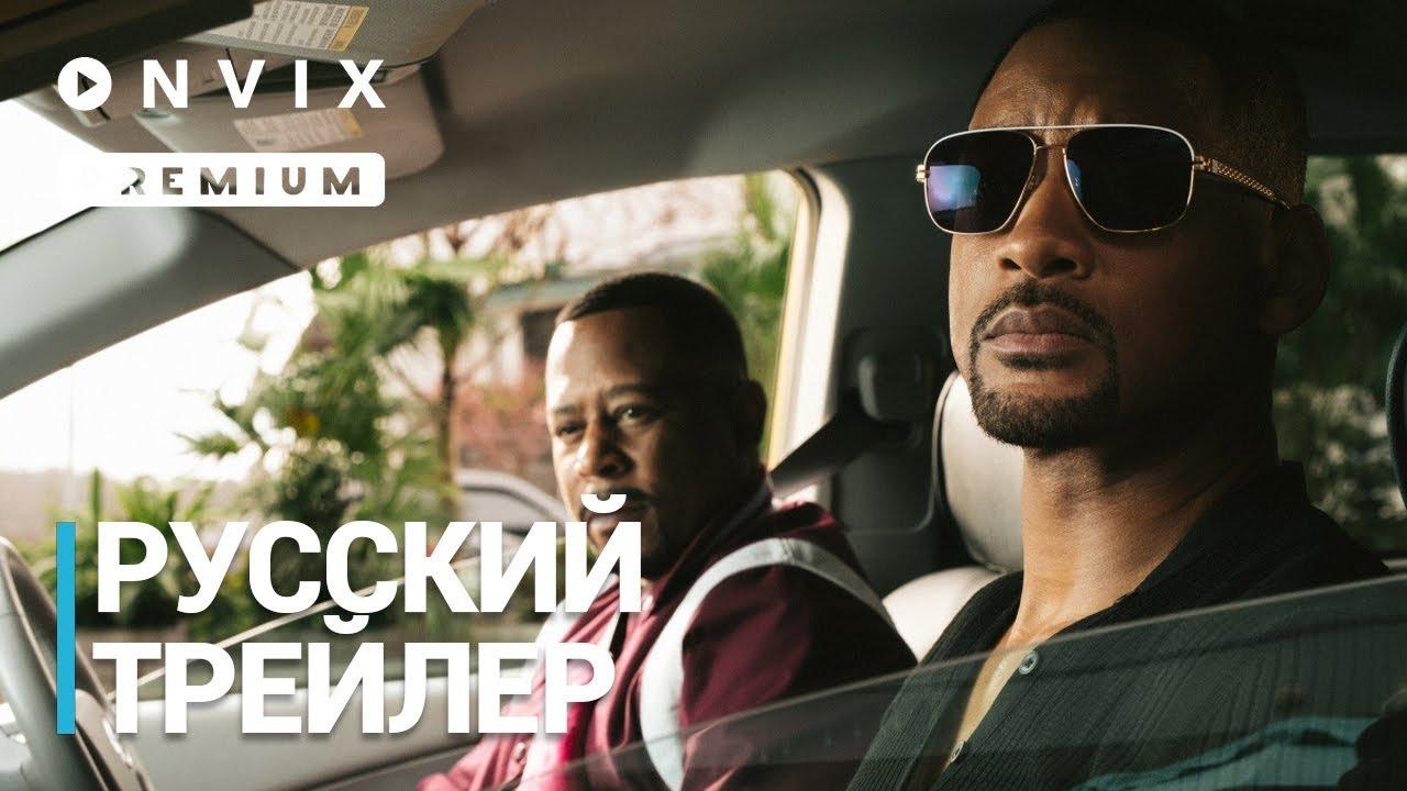 Плохие парни 3 | Русский трейлер (дублированный) | Фильм [2020]