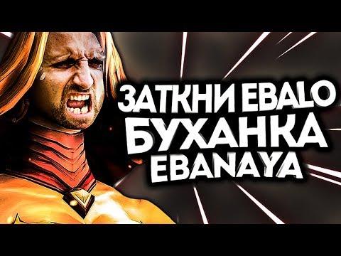 САМЫЙ ЗЛОЙ ИГРОК В ДОТЕ! / троллинг в доте