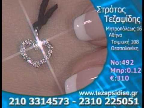 Κοσμήματα Τεζαψίδης Στράτος, Εκπομπή 20/01/2012 Part 3