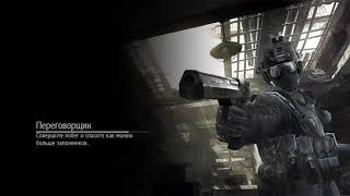 Call of Duty Modern Warfare 3  спецоперация Переговорщик на сложности Ветеран