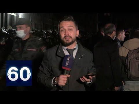 Протестующие в Ереване не разойдутся, пока Пашинян не уйдет в отставку. 60 минут. Эфир от 11.11.2020