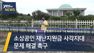 [yestv뉴스] 소상공인 재난지원금 사각지대 문제 해…