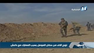 نزوح آلاف من سكان الموصل بسبب المعارك مع تنظيم داعش