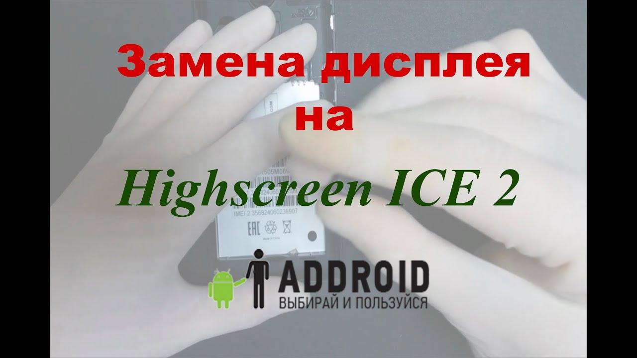 Обзор Highscreen Boost 3 - YouTube