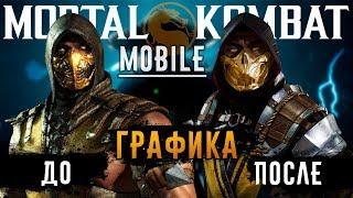 Mortal Kombat Mobile - Графика до и после обновления