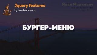 видео Мобильное меню