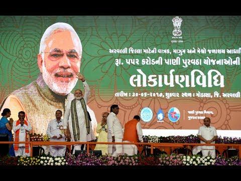 PM Narendra Modi dedicatees Water Supply Schemes in Modasa, Gujarat