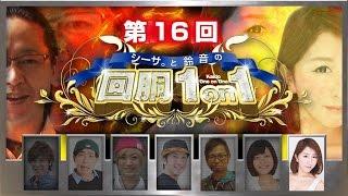 第16回のゲストはムテキTVの鈴音さん! 初参戦から波乱の展開が巻き...
