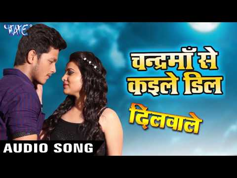 SUPERHIT BHOJPURI NEW MOVIE (Dilwale) SONG 2018 - Chandrama Se Kaile Deal - Bhojpuri Hit Songs