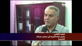 تظاهرة في الناصرية الاولى للمعملين لإصلاح قطاع التربية