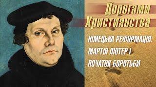 Німецька Реформація: Мартін Лютер і початок боротьби | Дорогами християнства