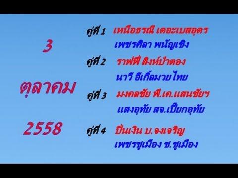 วิจารณ์มวยช่อง 3 เสาร์ที่ 3 ตุลาคม 2558 ศึกจ้าวมวยไทย