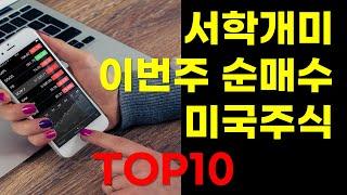 국내투자자 미국주식 매수 TOP10 20210808 [서학개미] amzn, googl, mstr, SOFI,…