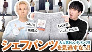 GU・ZOZOでも人気沸騰中!!トレンドど真ん中のシェフパンツ解説&コーディネートご紹介!!
