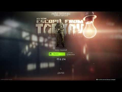 Как фармить на Заводе за Дикого  -Escape From Tarkov