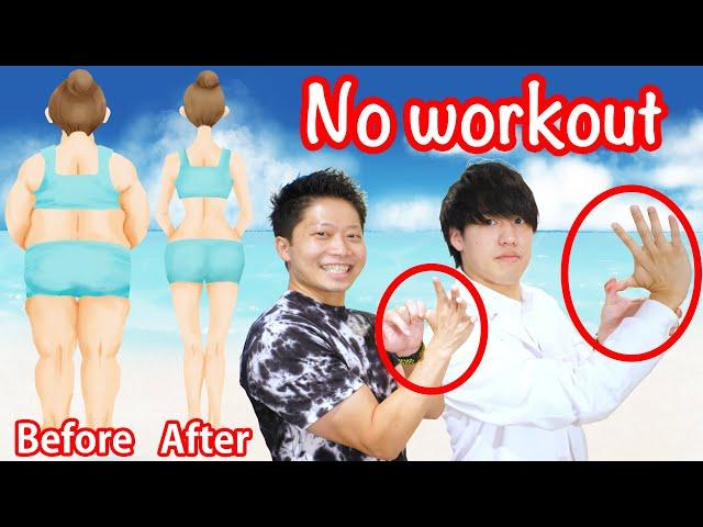【運動なし】10キロやせる!指伸ばし最強ダイエット!いつでもどこでもやせ放題!