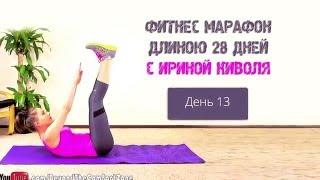 Фитнес марафон. День 13.