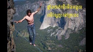 Man walk on rope at Kratie