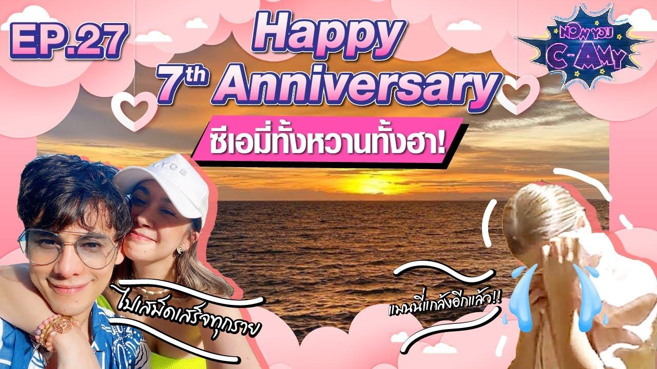 Download Now You C-Amy EP.27 I Happy Anniversary 7 ปี...ซีเอมี่ทั้งหวานทั้งฮา