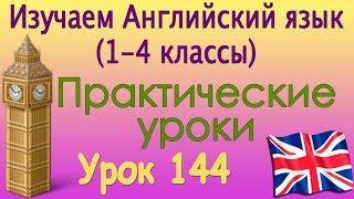 Время делать уроки. Урок 144. Видеокурс английского языка (1-4 классы)