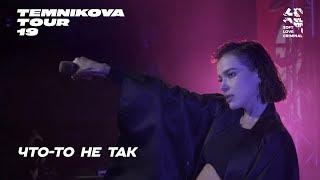 Что-то не так (Live) / Сочи - Шоу - TEMNIKOVA TOUR '19