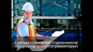 Бригада строителей-отделочников построит/достроит/отремонтирует Киев.(, 2016-03-24T10:03:50.000Z)