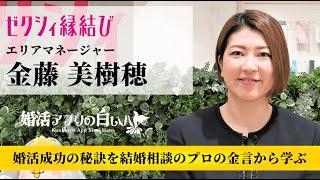 婚活アプリの白いハト【公式】 https://婚活アプリの白いハト.com/