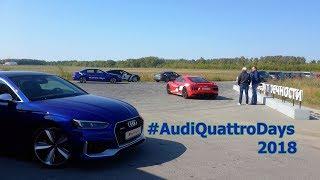 Audi Quattro Days 2018 в Челябинске.  Audi R8 - обзор и тест драйв