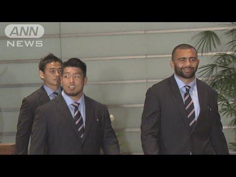 ラグビー日本 歴史的快挙を安倍総理に報告15/10/21
