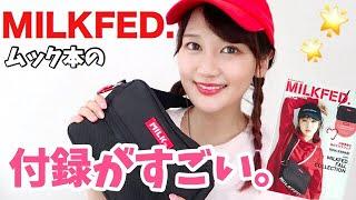 【雑誌付録】MILKFEDのムック本ショルダーバッグが可愛いすぎた・・!今月の雑誌購入品も!