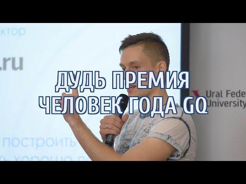 Дудь попросил россиян не молчать о «беспределе» в стране
