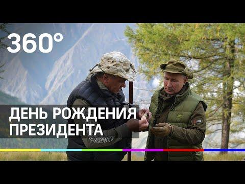 Как Путин отмечает день рождения?