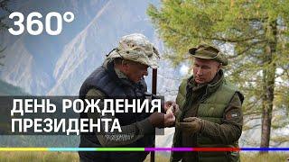 день Рождения Путина 2019
