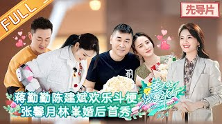 """Viva La Romance S5"" Pilot film:The variety show debut of Raymond Lam and Zhang XinYue couples!丨MGTV"