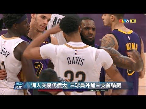 愛爾達電視20190616/ 【AD改當湖人】NBA重磅交易傳出 戴維斯前進洛杉磯與LBJ合體