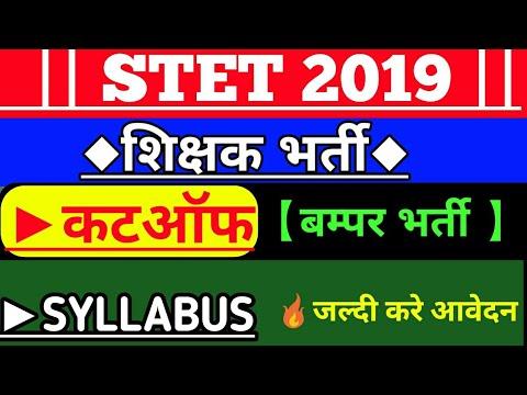 STET 2019, bihar stet 2019 syllabus, bihar stet 2019 eligibility, bihar Stet Cutoff 2019,Letest News