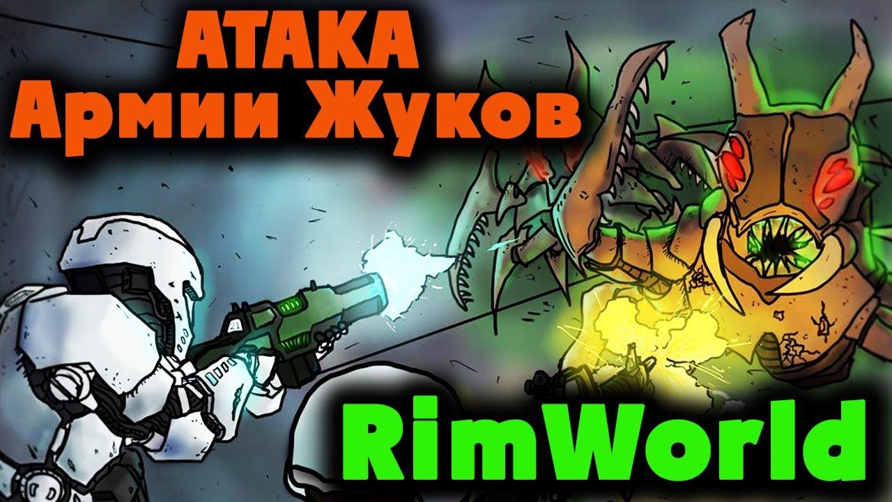 БИТВА с Армией  жуков в ПЕЩЕРЕ - RimWorld