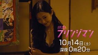 土曜ドラマ24『フリンジマン~愛人の作り方教えます~』 10月14日(土)深...