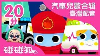 汽車兒歌合辑臺灣配音 | Car Songs | 兒童歌曲 | 幼兒音樂 | 童謠串燒 | 碰碰狐PINKFONG