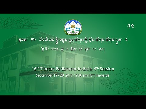 Fourth Session of 16th Tibetan Parliament-in-Exile. 19-28 Sept. 2017. Day 4 Part 1
